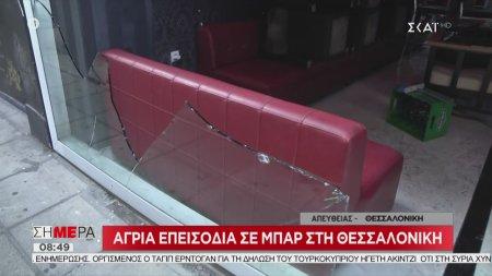 Σήμερα   Άγρια επεισόδια σε μπαρ της Θεσσαλονίκης   14/10/2019
