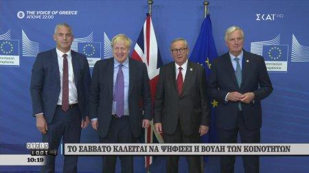 Αταίριαστοι | Τα επόμενα κρίσιμα βήματα για το Brexit | 18/10/2019