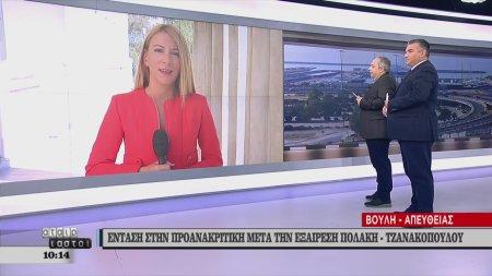 Αταίριαστοι | Ένταση στη προανακριτική μετά την εξαίρεση Πολάκη - Τζανακόπουλου | 30/10/2019