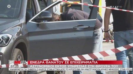 Σήμερα   Ενέδρα θανάτου σε επιχειρηματία - Αστυνομικοί εκτός υπηρεσίας στη φρουρά του   30/10/2019