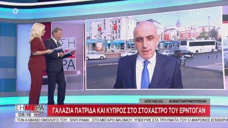 Σήμερα   Γαλάζια Πατρίδα και Κύπρος στο στόχαστρο του Ερντογάν   30/10/2019