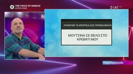 Καλό Μεσημεράκι   O Νίκος λύνει τα ερωτικά σας!   03/10/2019