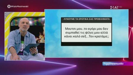 Καλό Μεσημεράκι   Ερωτικά Μηνύματα   08/10/2019