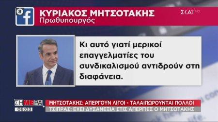 Σήμερα   Αντιπαράθεση Μητσοτάκη-Τσίπρα μέσω Facebook   03/10/2019