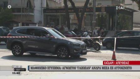 Αταίριαστοι | Μαφιόζικο χτύπημα: Άγνωστοι γάζωσαν άνδρα μέσα σε αυτοκίνητο | 29/10/2019