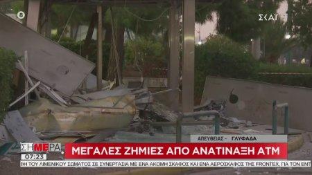 Σήμερα   Μεγάλες ζημιές από έκρηξη ΑΤΜ στη Γλυφάδα   18/10/2019