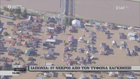 Αταίριαστοι | Ιαπωνία: 37 νεκροί από τον τυφώνα Χαγκίμπις | 14/10/2019