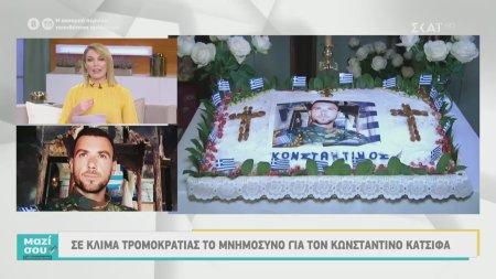 Μαζί Σου Σαββατοκύριακο   Σε κλίμα τρομοκρατίας το μνημόσυνο για τον Κ. Κατσίφα   26/10/2019