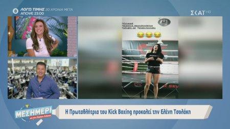 Μεσημέρι με τον Γιώργο Λιάγκα | Η πρωταθλήτρια του kick boxing προκαλεί την Ελένη Τσολάκη | 10/10/2019