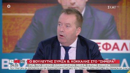 Σήμερα   Ο Β. Κόκκαλης για το δεξιό διαμέρισμα μέσα στο ΣΥΡΙΖΑ   07/10/2019