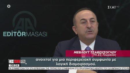 Σήμερα   Ο Τσαβούσογλου μιλά για διαπραγμάτευση στην Ανατολική Μεσόγειο   24/10/2019