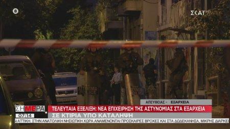 Σήμερα   Ταυτόχρονες επιχειρήσεις της αστυνομίας στα Εξάρχεια σε κτίρια υπό κατάληψη   16/10/2019