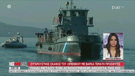 Σήμερα   Συγκρούστηκε σκάφος του λιμενικού με βάρκα γεμάτη πρόσφυγες ανοιχτά της Κω   23/10/2019