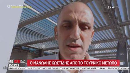 Σήμερα   Ο Μανώλης Κωστίδης από το τουρκικό μέτωπο   10/10/2019