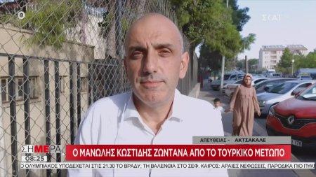 Σήμερα   Ο Μανώλης Κωστίδης ζωντανά από το τουρκικό μέτωπο   11/10/2019