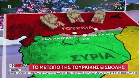 Σήμερα   Το μέτωπο της Τουρκικής εισβολής   15/10/2019