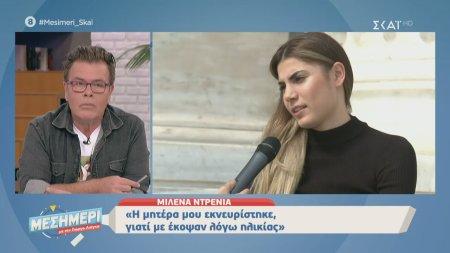 Μεσημέρι με τον Γιώργο Λιάγκα | Μιλένα Ντρένια: Όταν με κόψανε ξέσπασα σε κλάματα | 14/09/2019