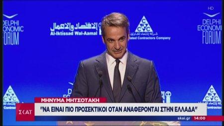 Ειδήσεις Μεσημβρινό Δελτίο   Μήνυμα Μητσοτάκη: Να είναι πιο προσεκτικοί όταν αναφέρονται στην Ελλάδα   29/09/2019