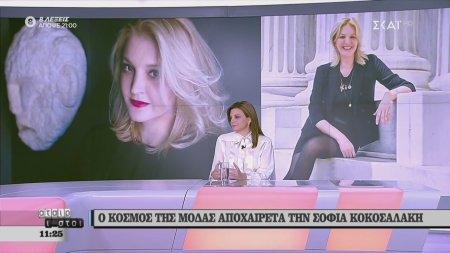 Αταίριαστοι | Ο κόσμος της μόδας αποχαιρετά την Σοφία Κοκοσαλάκη | 15/10/2019