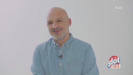 DOT.   Ο Νίκος Μουτσινάς διηγείται ιστορίες από όταν ήταν παιδί   20/10/2019