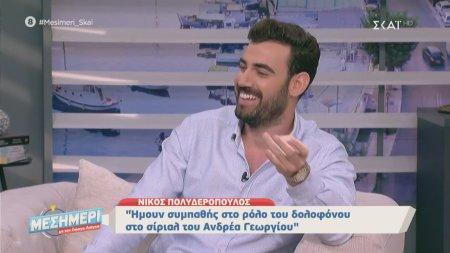 Μεσημέρι με τον Γιώργο Λιάγκα | Στην παρέα μας ο Νίκος Πολυδερόπουλος | 14/10/2019
