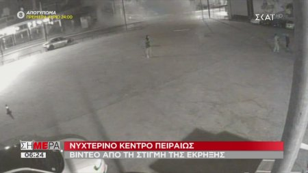 Σήμερα   Βίντεο από τη στιγμή της έκρηξης σε νυχτερινό κέντρο στην Πειραιώς     09/10/2019