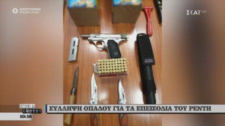 Αταίριαστοι | Ολόκληρο οπλοστάσιο βρέθηκε κατά τη σύλληψη οπαδού για τα επεισόδια στου Ρέντη | 24/10/2019