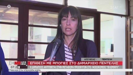 Σήμερα   Δήμαρχος Πεντέλης: Ανεπίτρεπτο να γίνει hot spot στο κέντρο της πόλης    25/10/2019
