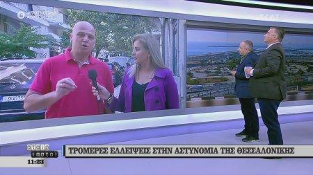 Αταίριαστοι | Τρομερές ελλείψεις στην αστυνομία της Θεσσαλονίκης | 16/10/2019