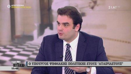 Αταίριαστοι | Ο Υπουργός Ψηφιακής Διακυβέρνησης Κυριάκος Πιερρακάκης στον ΣΚΑΪ | 09/10/2019