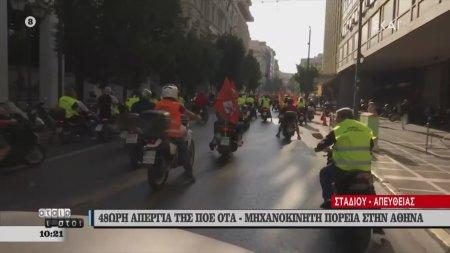 Αταίριαστοι | 48ωρη απεργία της ΠΟΕ ΟΤΑ - Μηχανοκίνητη πορεία στην Αθήνα | 23/10/2019