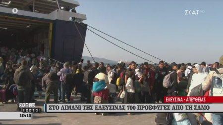 Αταίριαστοι | Στο λιμάνι της Ελευσίνας 700 πρόσφυγες από τη Σάμο | 22/10/2019