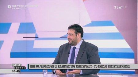 Αταίριαστοι | Πως θα ψηφίζουν οι Έλληνες του εξωτερικού | 04/10/2019
