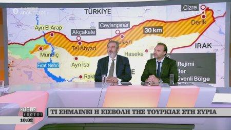 Αταίριαστοι | Τι σημαίνει η εισβολή της Τουρκίας στη Συρία | 17/09/2019