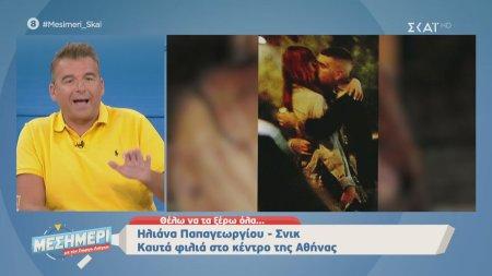 Μεσημέρι με τον Γιώργο Λιάγκα | Ηλιάνα Παπαγεωργίου - Σνικ: Καυτά φιλιά στο κέντρο της Αθήνας | 16/10/2019