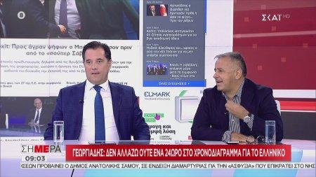 Σήμερα   To στοίχημα Γεωργιάδη-Δελλατόλα για τις μπουλντόζες στο Ελληνικό   18/10/2019