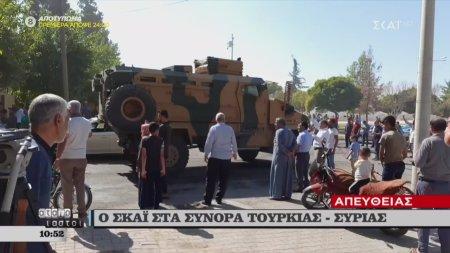 Αταίριαστοι | Ο ΣΚΑΪ στα σύνορα Τουρκίας-Συρίας | 10/10/2019
