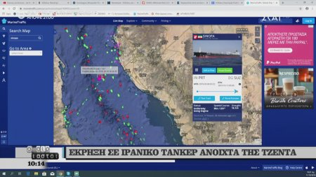 Αταίριαστοι | Έκρηξη σε ιρανικό τάνκερ | 11/10/2019