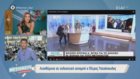 Μεσημέρι με τον Γιώργο Λιάγκα | Λιποθύμησε σε τηλεοπτική εκπομπή ο Πέτρος Τατσόπουλος | 01/10/2019