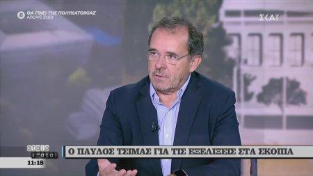 Αταίριαστοι | Το σχόλιο του Παύλου Τσίμα για τις εξελίξεις στα Σκόπια | 25/10/2019