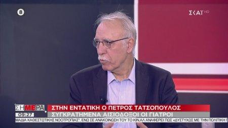 Σήμερα   Ο Δ. Βίτσας μιλάει για το περιστατικό του Πέτρου Τατσόπουλου   03/10/2019