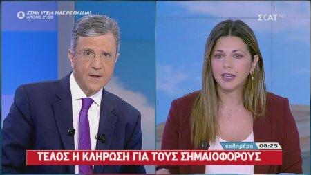 Καλημέρα   Η Υφυπουργός Παιδείας Σοφία Ζαχαράκη στον ΣΚΑΪ   12/10/2019