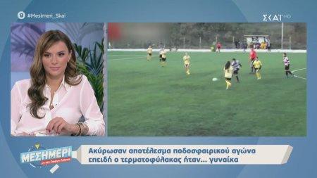 Μεσημέρι με τον Γιώργο Λιάγκα | Ακύρωσαν αποτέλεσμα ποδοσφαιρικού αγώνα επειδή ο τερματοφύλακας ήταν... γυναίκα | 01/11/2019