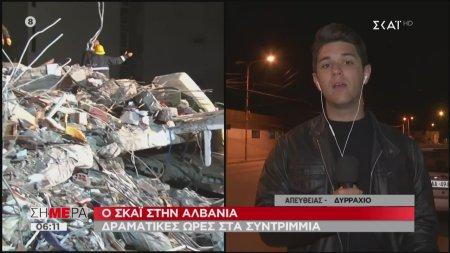 Ο ΣΚΑΪ στην Αλβανία - Δραματικές ώρες στα συντρίμμια