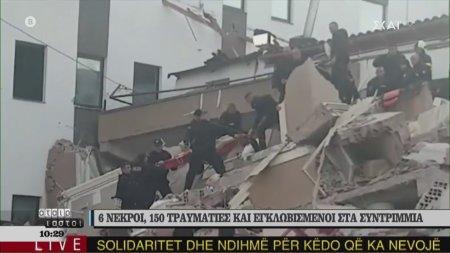 Τουλάχιστον 6 νεκροί από τον σεισμό στην Αλβανία