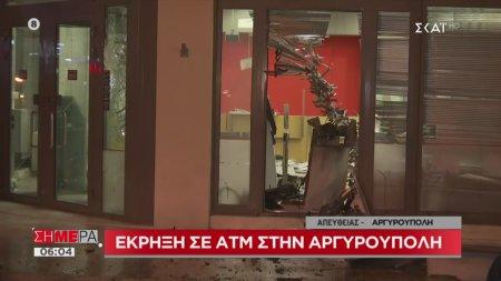 Σήμερα   Ισχυρή έκρηξη διέλυσε ΑΤΜ στην Αργυρούπολη   13/11/2019
