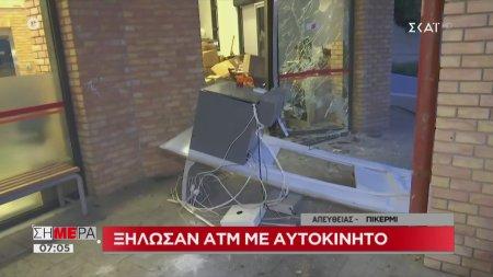 Σήμερα   Ξήλωσαν ΑΤΜ με κλεμμένο αυτοκίνητο - Δηλώσεις του ιδιοκτήτη του Ι.Χ.   22/11/2019