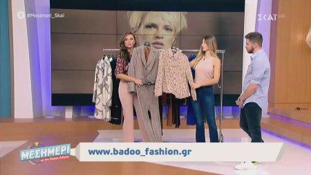Μεσημέρι με τον Γιώργο Λιάγκα | Τα χρώματα για τη νέα σεζόν Φθινόπωρο - χειμώνας 2019-2020 από την BADOO | 04/10/2019
