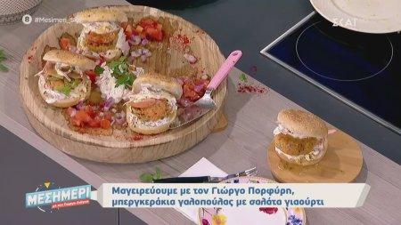 Μεσημέρι με τον Γιώργο Λιάγκα | Burger γαλοπούλας με γιαούρτι | 23/10/2019