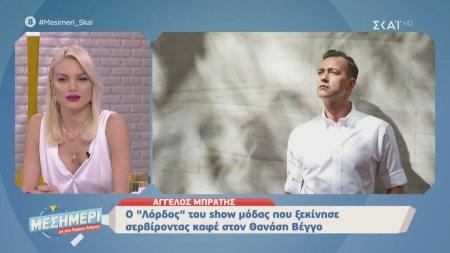 Μεσημέρι με τον Γιώργο Λιάγκα | Ο Άγγελος Μπράτης  ξεκίνησε σερβίροντας καφέ στον Θανάση Βέγγο | 13/11/2019